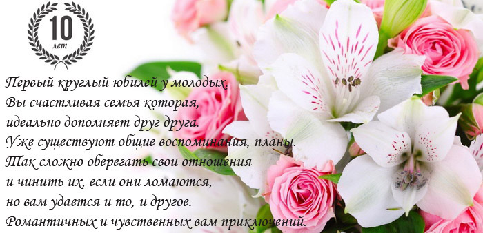pozdravleniya-s-10-svadbi-otkritki foto 16