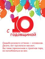 10 годовщина