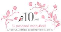С розовой свадьбой