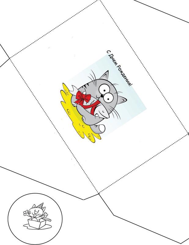Конверт с котом