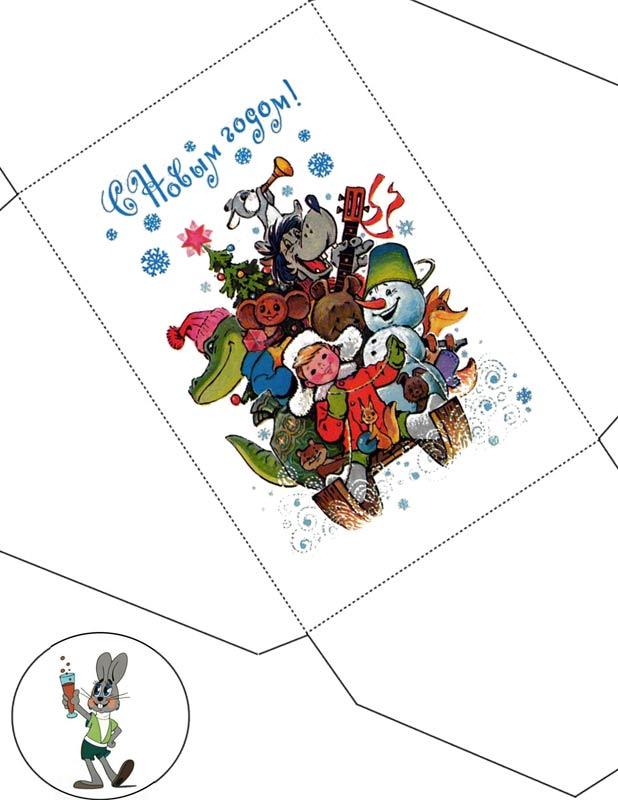 Новогодняя открытка с зимним пейзажем