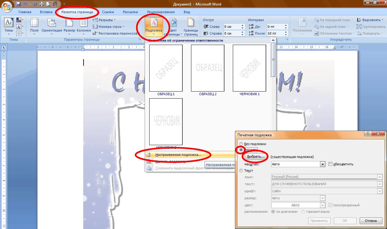 Скачать красивые рамки страниц для word - tplate.ru